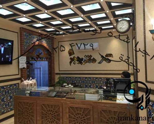کناف اصفهان