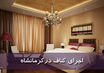 اجرای کناف در کرمانشاه