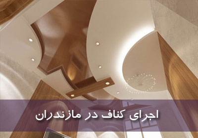 اجرای کناف در مازندران