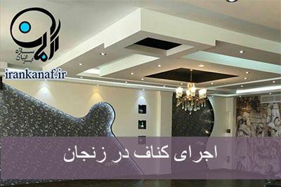 اجرای کناف در زنجان