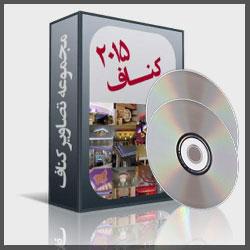 مجموعه دوم آلبوم کناف