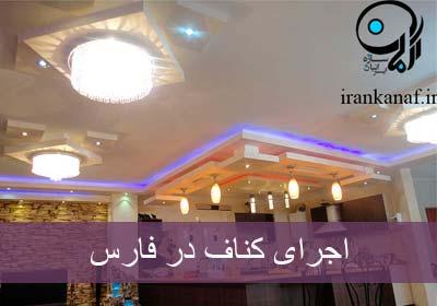 اجرای کناف در فارس