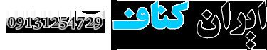 ایران کناف
